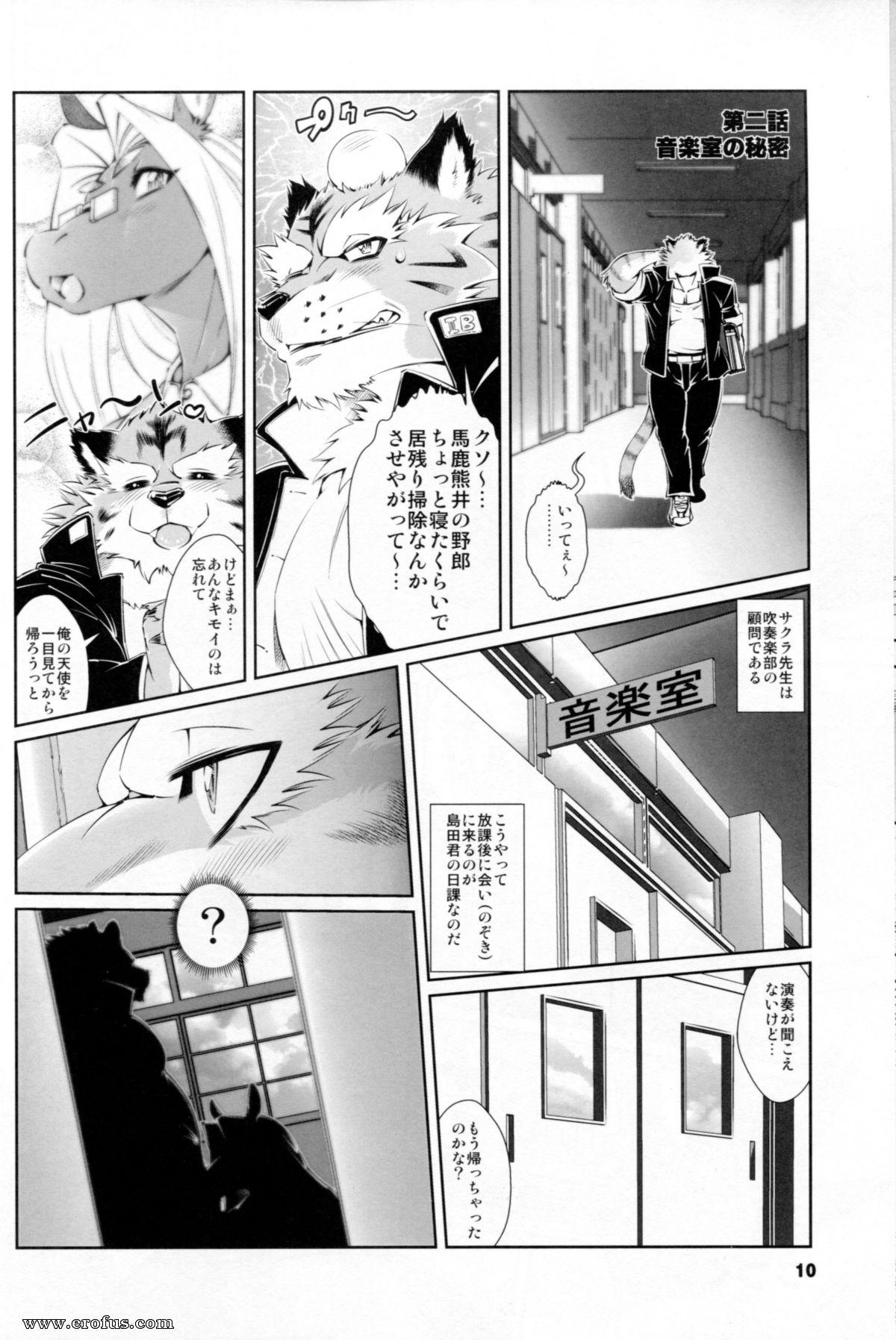 Animal Comic Sex page 12 | yiff-comics/animal-gakuen-seisyun-densetsu-umasen