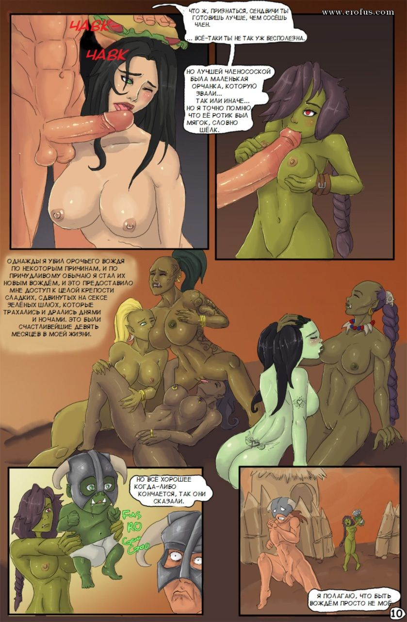 Порно орчанка