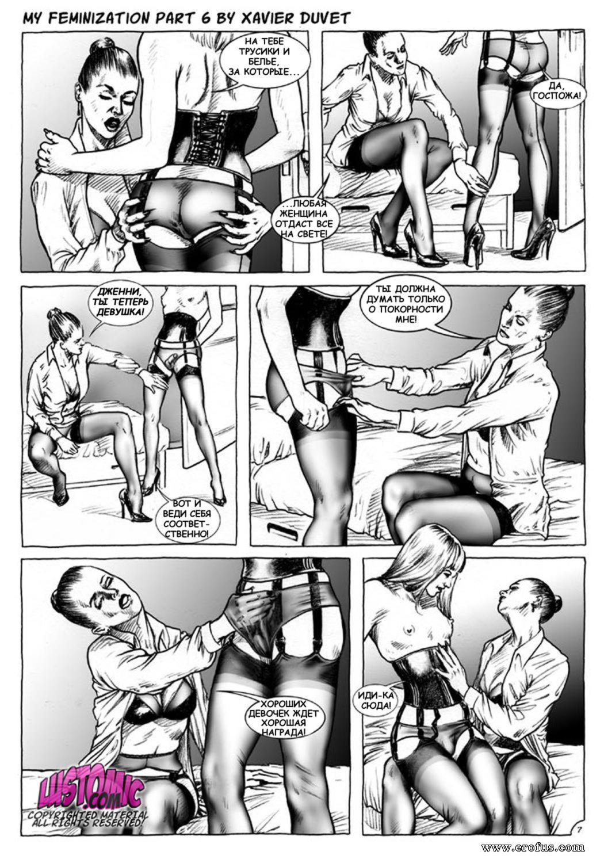 Секс Рассказы Белье